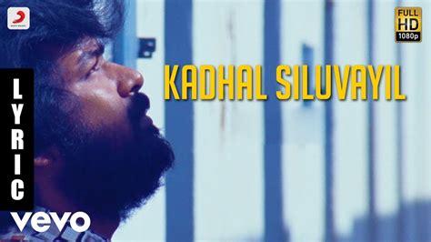 Kadhal Siluvayil Tamil Lyric