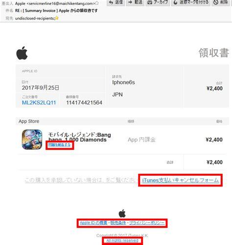 Apple 領収 書