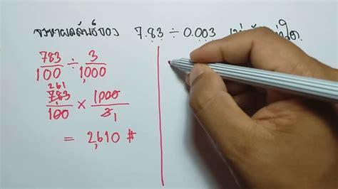 เตรียม สอบ เข้า ม 1 ep 74 การหาร เลขทศนิยม - YouTube
