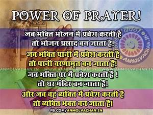 Images Of Good Morning Prayer Quotes Hindi Summer