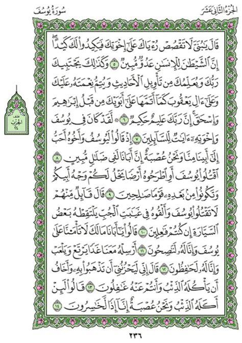 Surah Yusuf (Chapter 12) from Quran – Arabic English