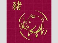 Horóscopo chino 2019 El cerdo