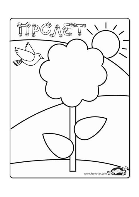Kleurplaat Pompom Lente by Kleurplaten Peuters Lente Krijg Duizenden Kleurenfoto S