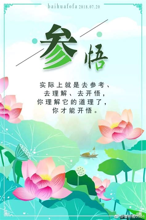 The best quotes by buddha (buddha quotes). Pin by HelloMellow777 on 佛言佛语 Words of Dharma   Buddha quotes, Morning quotes, Chinese quotes