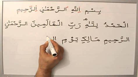 porter l oeil en arabe l arabe de a 224 z ecrire alfatiha 6