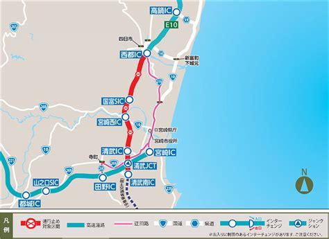 東 九州 自動車 道 通行止め