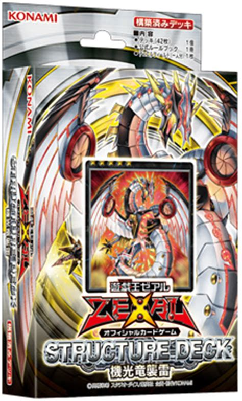 Yugioh Structure Deck List Wiki by Structure Deck Blitzkrieg Of The Mechlight Dragons Yu