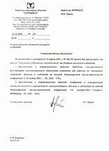 гарантийное письмо на заключение договора в будущем
