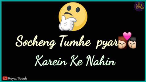 Sochenge Tumhe Pyar Kare Ke Nahi Lyrics  Heart Touching