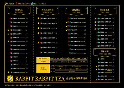 contact info rabbit rabbit tea menu 兔子兔子茶飲專賣店