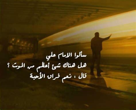 frak alahbh alemam aaly aalyh alslam arabic quotes