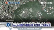 Google地圖打碼國安局 列世界7大神秘單位之一 | 國際 | 三立新聞網 SETN.COM