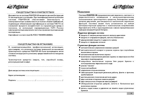 28 car alarm usermanual wiring diagram russian