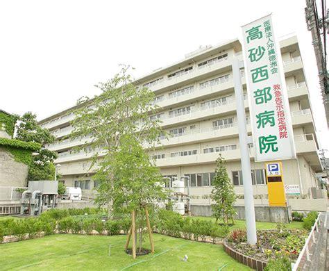 宇治 徳 洲 会 病院