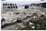 日本311四周年 東北地震風險大 - 新傳網