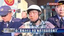 翁仁賢燒死6至親槍決伏法 家人拒領遺體-民視新聞 - YouTube