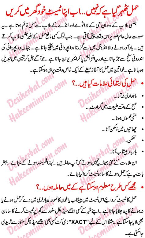 How To Get Pregnant Fast With Irregular Periods In Urdu