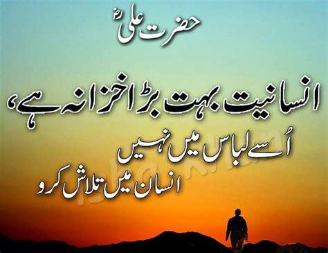 beautiful hazrat ali ra quotes images  urdu sad