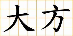 Chinese words: 大方, generous, generosity