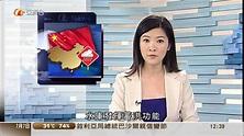 張惠萍 2012年7月7日 十二點半新聞 好靚 - YouTube