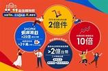 蝦皮雙11 一天內賣出2億件商品 - 自由財經