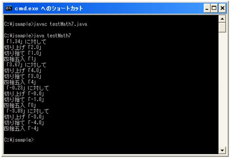 java math ceil not rounding up 切り上げ 切捨て 四捨五入を求める ceil floor mathクラス