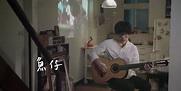 [Lyric Translation] Crowd Lu 盧廣仲 - He-R 魚仔 - Asian Pop Weekly