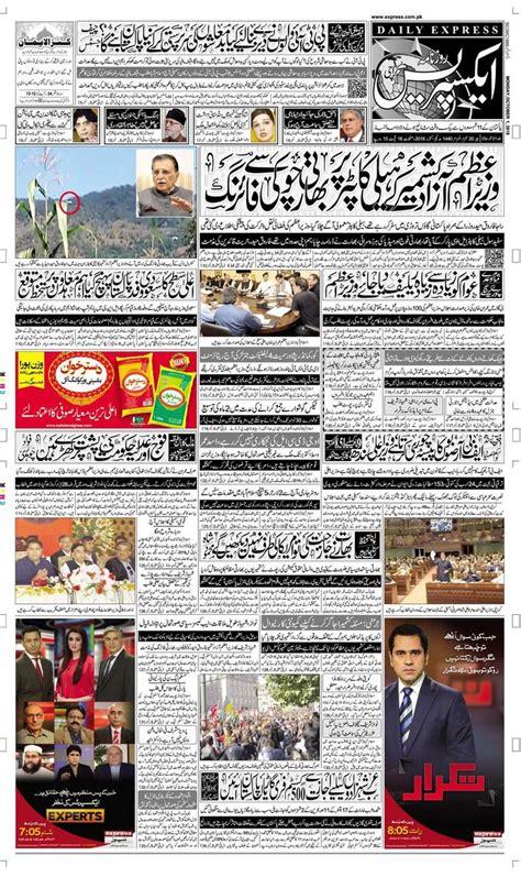 Daily Express Urdu Newspaper | Latest Pakistan News ...