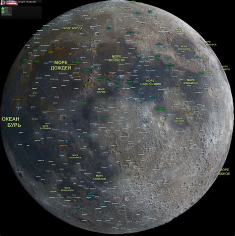 Наша карта Луны - DS Astro Team