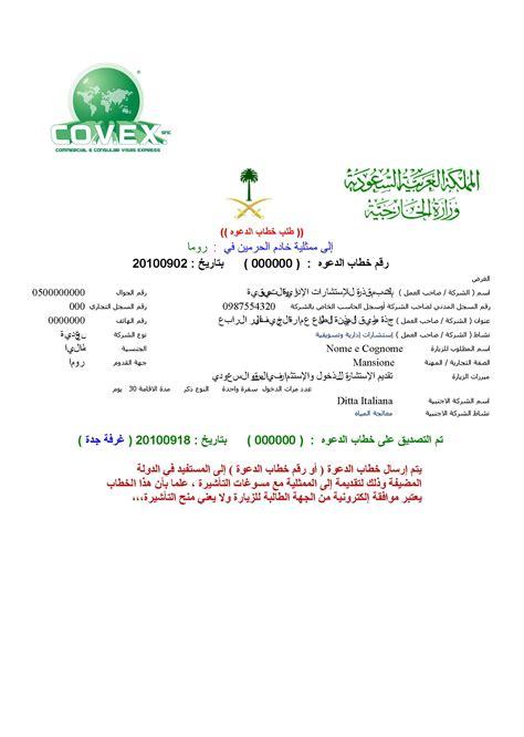 Consolato Inglese Visto Turistico E Lavorativo Per L Arabia Saudita Covex