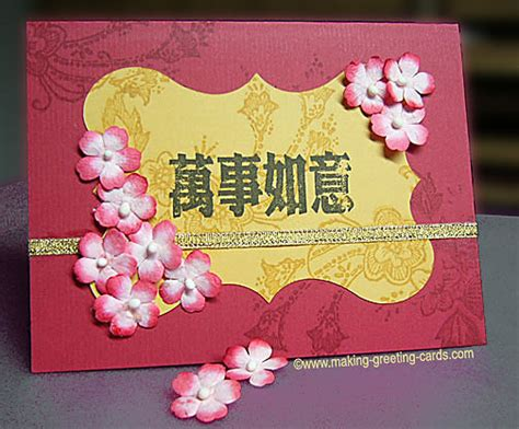 Chinese New Year Greeting Card  Oriental Lunar New Year Card