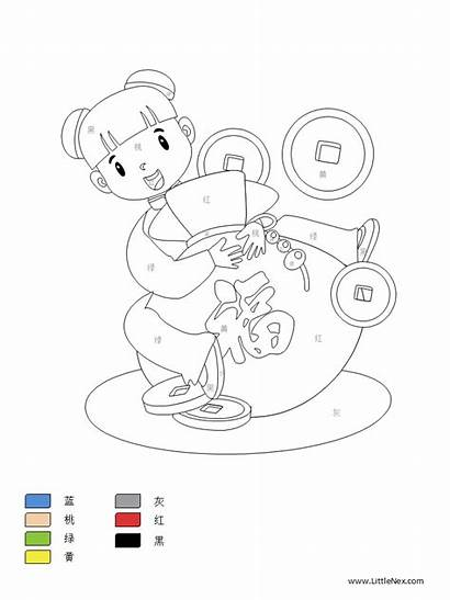Chinese Coloring Pages Characters Learn Learning Games