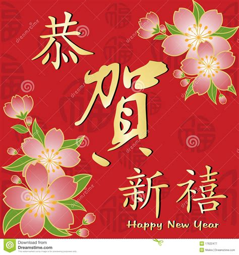 chinese  year greeting card royalty  stock