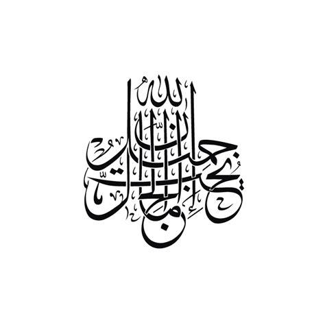 chambre enfants pas cher sticker calligraphie islam arabe 3662 allah est beau et il