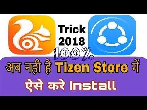 uc browser shareit install in tizen phone