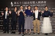 第56屆金馬獎入圍酒會-2260843 | 三立新聞網