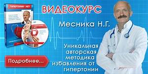 Форум кардиологов о лекарствах от гипертонии