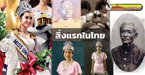 สิ่งแรกในไทย ~ หนังสือพิมพ์ลานนาโพสต์ ข่าวลำปาง เพื่อคนลำปาง ทั่วโลก