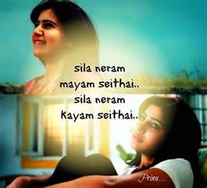 Love Song Lyrics in Tamil Images