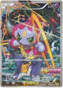 Hoopa Pokemon Mega Ex Card