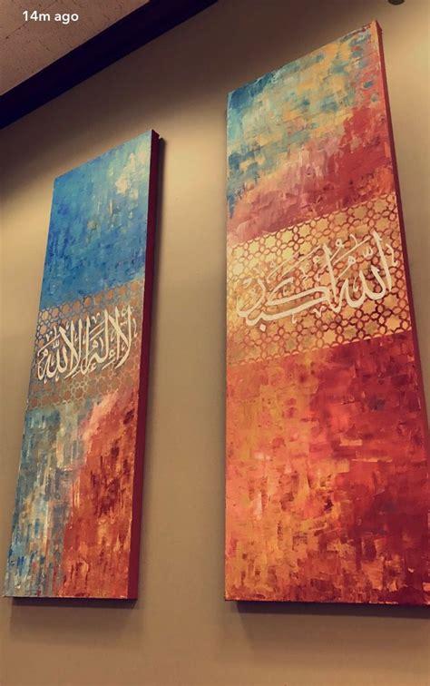 Islamic Artworks 14 islamic canvas islamic decor islamic islamic