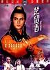楚留香 (1977年電影) - 維基百科,自由的百科全書