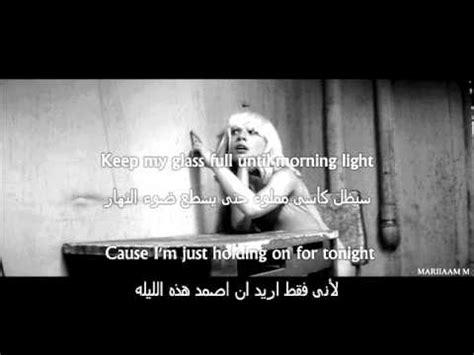 Lyrics Of Chandelier by Sia Chandelier Lyrics مترجمة