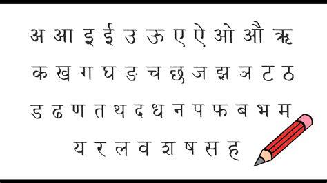 How To Write Hindi Alphabets Youtube