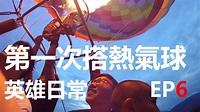 【英雄日常】EP6 人生第一次搭熱氣球 獨自探險IN台東鹿野! - YouTube