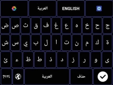 Our new keyboard arab theme will change the. Easy Arabic English Keyboard 2019 for Android - APK Download