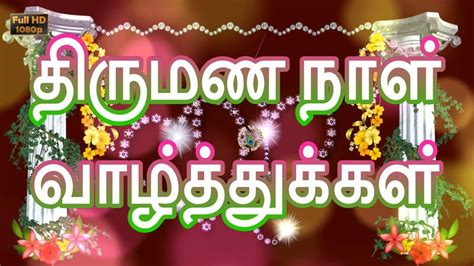 happy wedding anniversary wishes  tamil marriage greetingsquotes whatsapp video