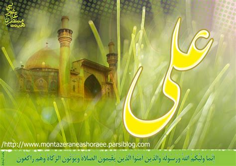 Islam Images Imam Ali Wallpaper And Background Photos