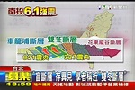 327南投強震/「盲斷層」存異見 學者稱近「雙冬斷層」│TVBS新聞網