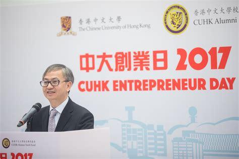 bureau entrepreneur cuhk entrepreneur day 2017 showcases 70 start ups by cuhk